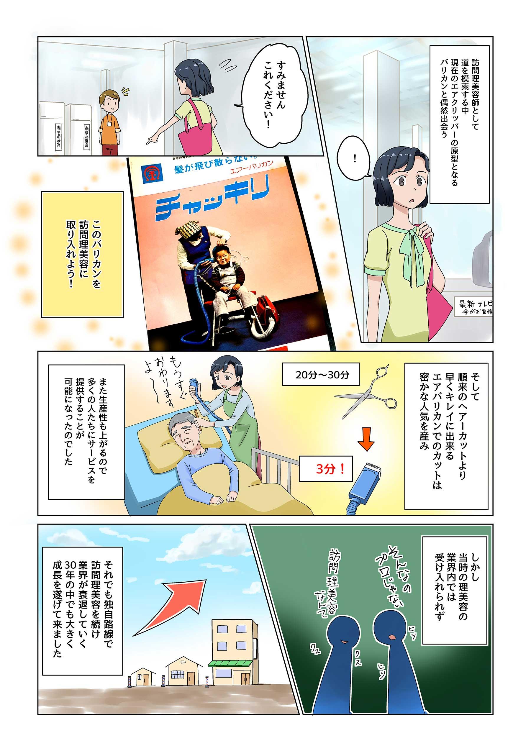 エアクリッパー 開発秘話 02
