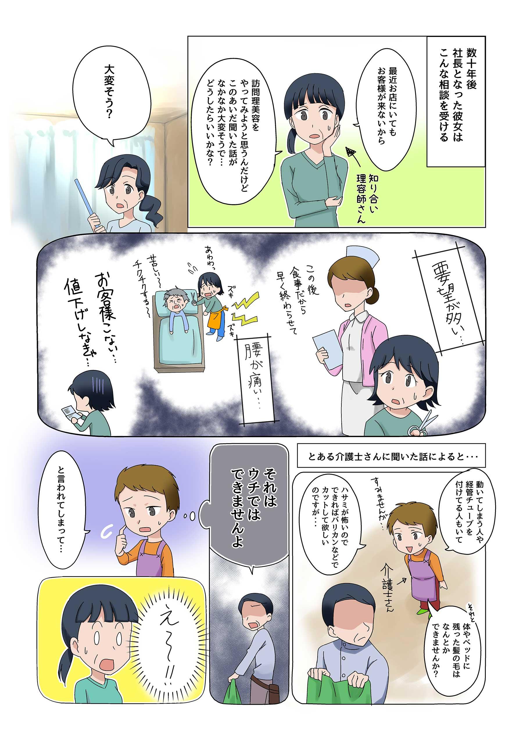 エアクリッパー 開発秘話 03