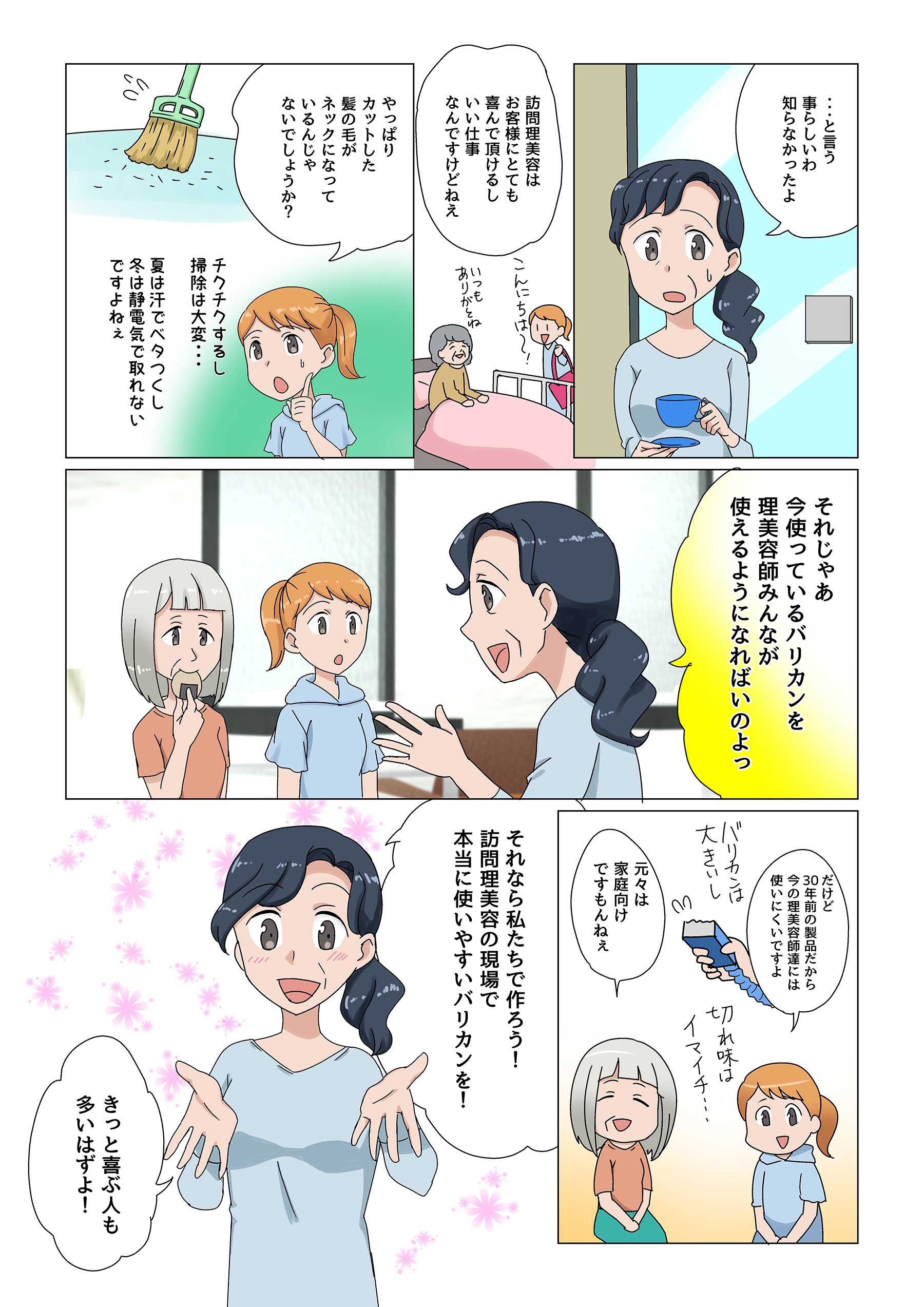 エアクリッパー 開発秘話 04
