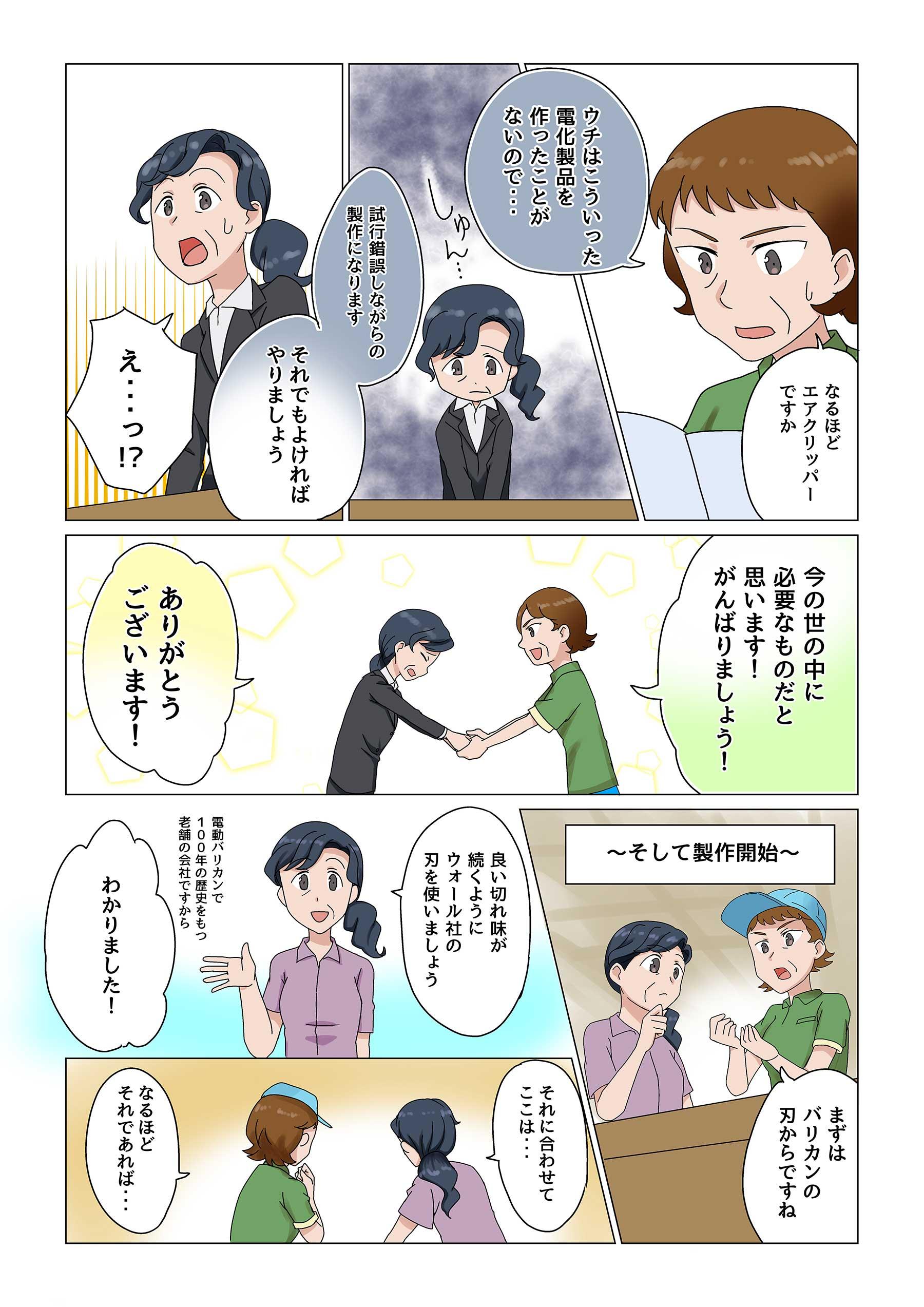 エアクリッパー 開発秘話 06