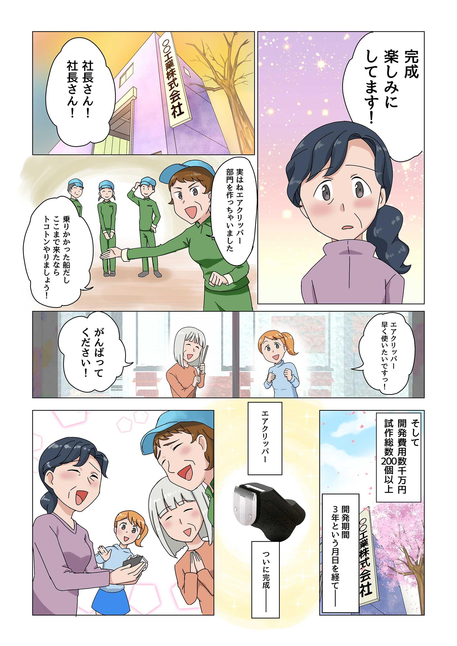 エアクリッパー 開発秘話 09