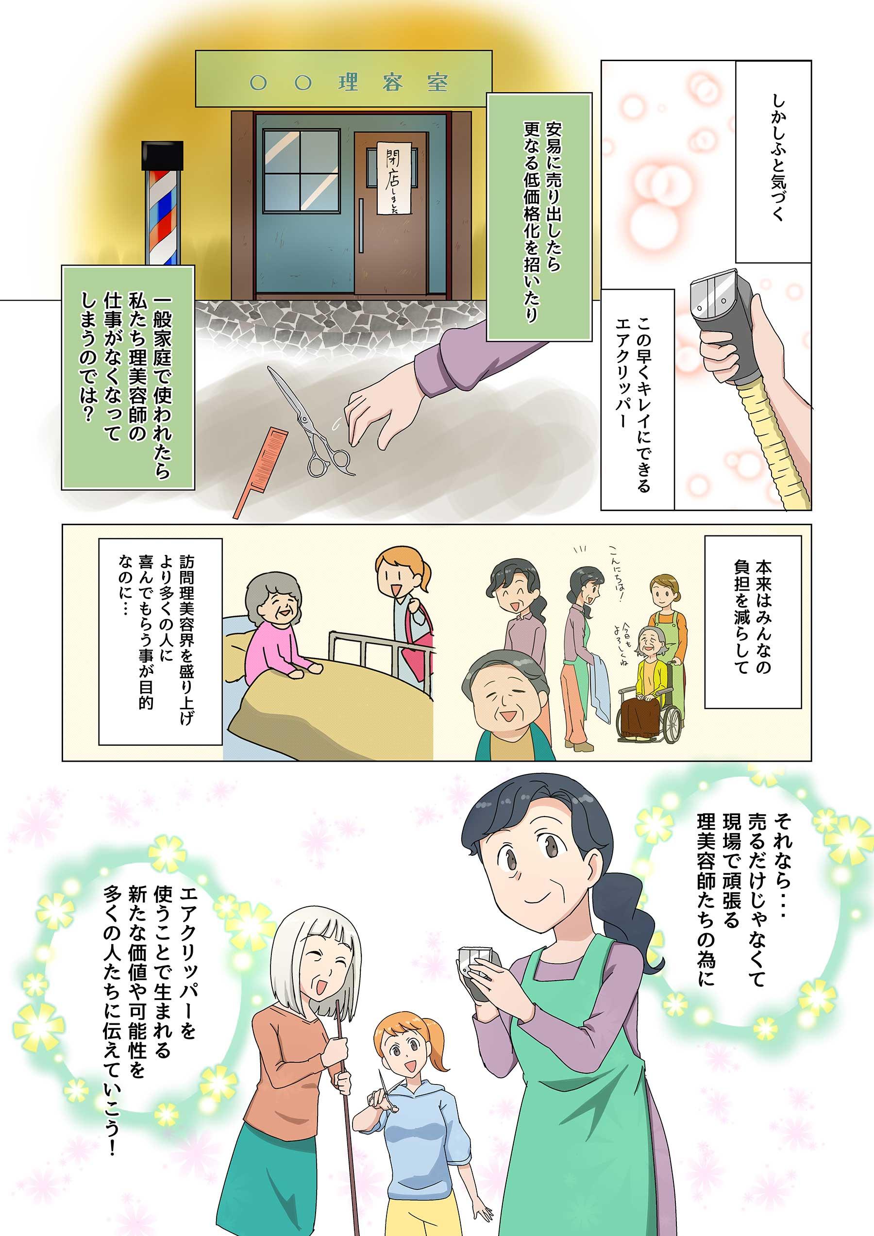 エアクリッパー 開発秘話 10